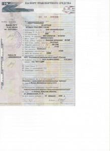 птс КС-45719-3А